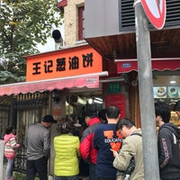 Photo taken at 王记葱油饼 | Mr. Wang's Scallion Pancakes by James Y. on 11/8/2016