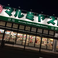 Photo taken at マルミヤストア庄内店 by なまけもの♨️ n. on 5/4/2015