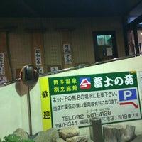 Photo taken at 博多温泉 富士の苑 by なまけもの♨️ n. on 12/16/2014