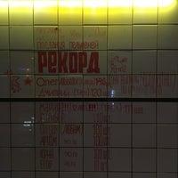 "Photo taken at Центральная пельменная ""Подбелка"" by Денис Б. on 2/8/2017"