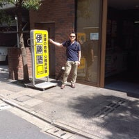 Photo taken at 伊藤塾 東京校 by Hideo S. on 5/4/2014