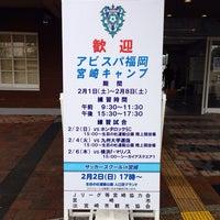 Photo taken at 宮崎市生目の杜運動公園陸上競技場 by Yoichi on 2/8/2014