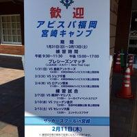 Photo taken at 宮崎市生目の杜運動公園陸上競技場 by Yoichi on 2/7/2016