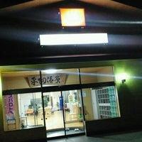 Photo taken at 平畑温泉 by Masanori N. on 10/10/2012