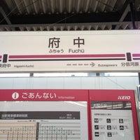 Photo taken at Fuchū Station (KO24) by Yoshinori T. on 10/13/2012