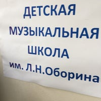 Photo taken at Художественная школа №4 by Елена З. on 9/11/2017
