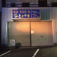 Photo taken at とりさだ by 泰紀 玉. on 10/13/2013