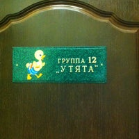 Photo taken at Детский сад № 1102 «Светлячок» by Julia A. on 11/26/2012