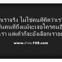 Photo taken at ร้านแหนมนันทวัน (ก้องคำ) Namnuntawan by โอปอ้อม on 7/12/2014