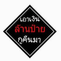 Photo taken at ร้านแหนมนันทวัน (ก้องคำ) Namnuntawan by โอปอ้อม on 6/9/2014