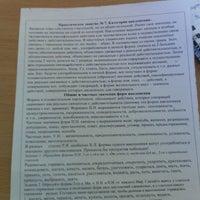 Photo taken at Факультет русского языка как иностранного - РГПУ им. А.И. Герцена by sıfır d. on 4/30/2014