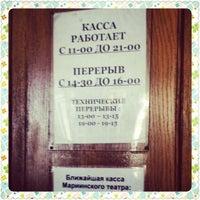Снимок сделан в Касса Мариинского театра пользователем Екатерина П. 11/7/2013