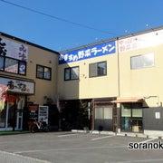 Photo taken at 麺屋あっぷる by soranokuzu on 6/29/2014