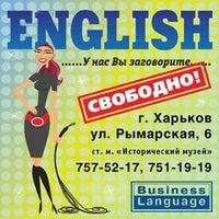 Снимок сделан в Курсы английского Business Language пользователем Курсы английского Business Language 11/7/2013