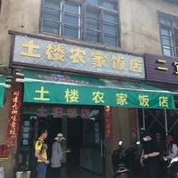Photo taken at 土楼农家饭店 by Jeremy on 5/29/2017