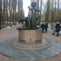 Photo taken at Памятник детям, расстрелянным в Бабьем Яру by Andriy B. on 2/25/2017