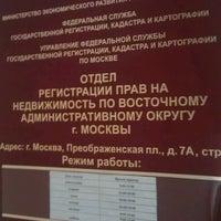 Photo taken at Росреестр ВАО (нежилые) by Orcasta I. on 4/9/2014