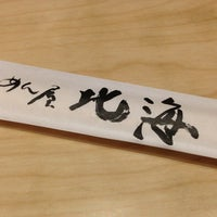 Photo taken at Hokkai Ramen 北海拉麵屋 by So Yoon P. on 9/21/2013