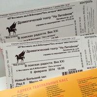 Снимок сделан в Театральная касса № 32 пользователем Banditos🔫 M. 2/8/2014
