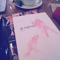 Photo taken at 콩다방 미스리 (Cafe Kong by Miss Lee) by Young S. on 10/16/2013