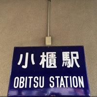 Photo taken at Obitsu Station by 昭和の赤ワインバカ on 12/5/2013