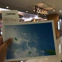 Photo taken at こうのすシネマ by Masahiro K. on 8/2/2017