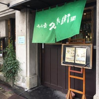 Photo taken at うどん家 久兵衛 by Sheen on 11/30/2017