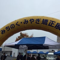 Photo taken at 宮城刑務所 by きょお on 10/31/2014