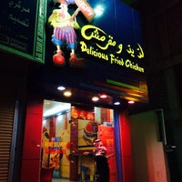 Photo taken at Delicius Fried Chicken   DFC by Hamad A. on 2/6/2014
