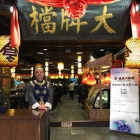 Photo taken at Nanjing Impressions by Steph W. on 12/11/2017