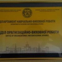 Photo taken at НТУУ «КПІ», корпус №31 by Дима С. on 11/13/2013