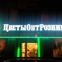 Photo taken at ЦветыОптРозница by Sergey Y. on 10/17/2014