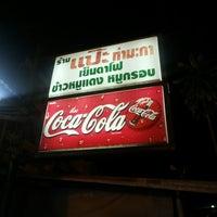 Photo taken at ร้านแป๊ะ ท่ามะกา เมืองกาญจนบุรี by Jukkrit S. on 10/25/2013