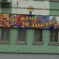 Photo taken at Детский сад № 2433 by Polosha on 5/24/2017