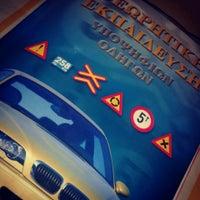 Photo taken at Σχολη Οδηγων Safe&Fast by Σουζανακι Τ. Τ. on 4/15/2014