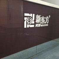 Photo taken at 新东方天安校区 by examisboring on 7/7/2013