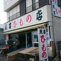 Photo taken at 魚吉ひもの店 by 寿夫 横. on 1/31/2016