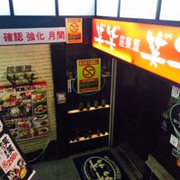 Photo taken at 居酒屋 笑笑 名駅南1丁目店 by ☆みらかなチャン\( ¨̮ )/☆ on 9/19/2015
