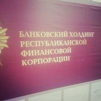 "Photo taken at ОАО ""РАМфин"" by Anastasia M. on 10/15/2013"