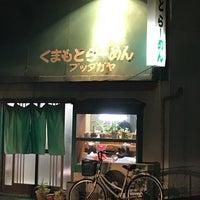 Photo taken at くまもとらーめん ブッダガヤ by Hiroyasu 大. on 4/30/2017