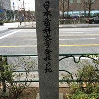 Photo taken at 日本歯科大学発祥の地碑 by Hiroyasu 近衛寔子(広大院) @. on 1/24/2015