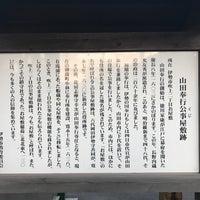 Photo taken at 山田奉行所跡 by Hiroyasu @. on 3/22/2018