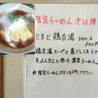 Photo taken at 麺屋 飛翔 by Hiroyasu 4. on 8/19/2016