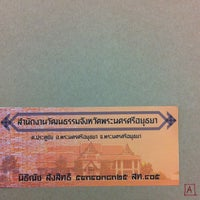 Photo taken at Studio 3 1/2, Faculty of Architecture (ห้องปฏิบัติการนิสิตสาขาวิชาสถาปัตยกรรมไทย) by Nitinat S. on 10/21/2014
