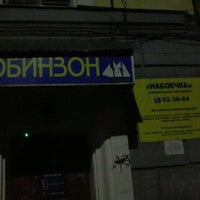 Photo taken at Робинзон-набоечка by Михаил К. on 11/6/2013