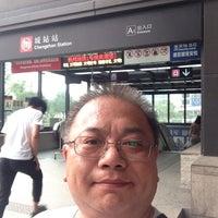 Photo taken at Chengzhan Metro Station by Louis Tsung 宗. on 7/29/2016