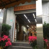 Photo taken at 法鼓山中華佛教文化館 by Louis Tsung 宗. on 12/9/2017