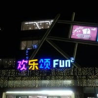 Photo taken at 欢乐颂 FUN² by Nina K. on 10/26/2013