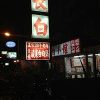 Das Foto wurde bei 長白小館 von John C. am 12/26/2012 aufgenommen