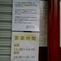Photo taken at 麺屋 どげんか by Fuyuhiko T. on 11/16/2012